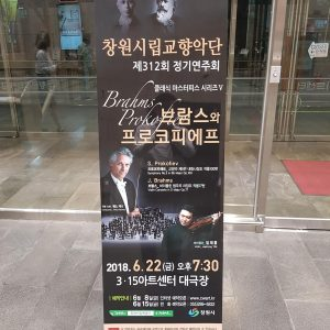 Banner advertising Changwon Philharmonic Orchestra concert